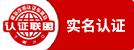 认证联盟实名认证电子标识