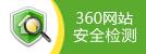 360网站安全监测电子标识