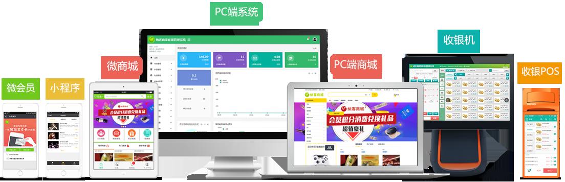 纳客商家联盟系统PC端演示