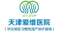 天津爱维医院签约纳客经典版连锁会员管理系统