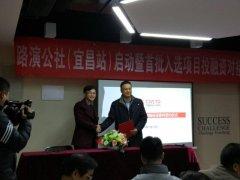 湖北宜昌纳新网络科技入选首批路演公